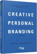 Креативний особистий брендинг