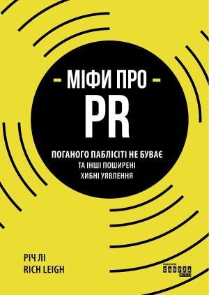 Міфи про PR фото №1