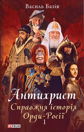 Антихрист. Справжня історія Орди-Росії. Том 1.