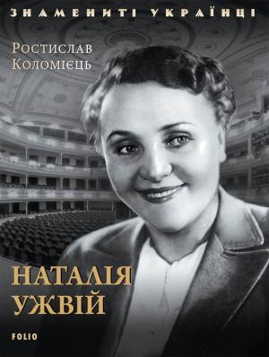 Наталія Ужвій