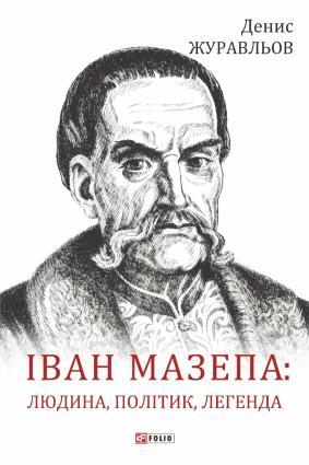 Іван Мазепа — людина, політик, легенда