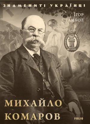 Михайло Комаров фото №1