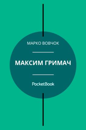 Максим Гримач фото №1
