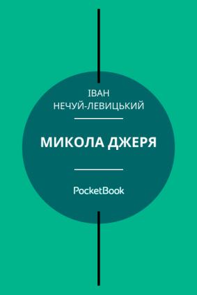 Микола Джеря фото №1