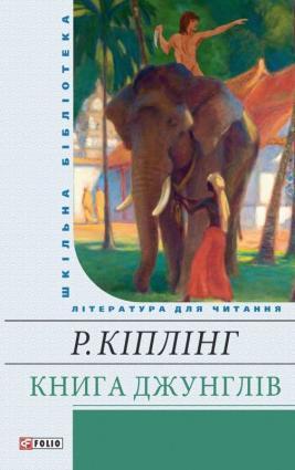 Книга Джунглів фото №1