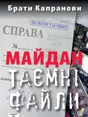 Майдан. Таємні файли