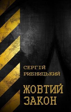 Жовтий закон фото №1