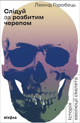Слідуй за розбитим черепом: історія еволюції скелета фото №1