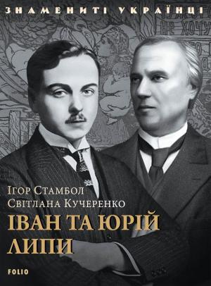 Іван та Юрій Липи фото №1