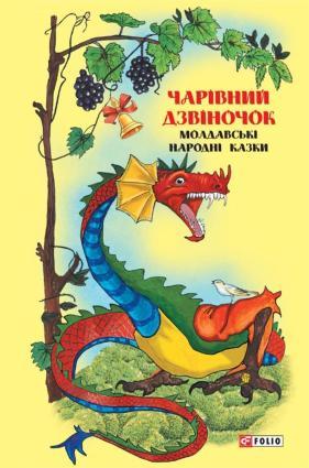 Казки добрих сусідів. Молдавські народні казки фото №1