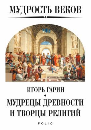Мудрость веков. Мудрецы древности и творцы религий