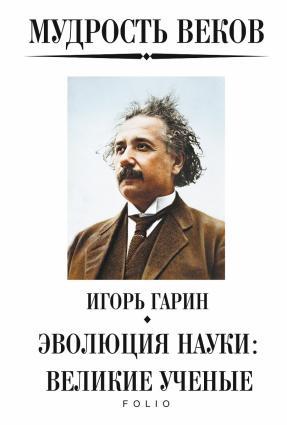 Мудрость веков. Эволюция науки: великие ученые