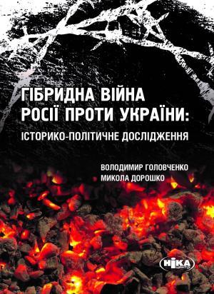 Гібридна війна Росії проти України: історико-політичне дослідження фото №1