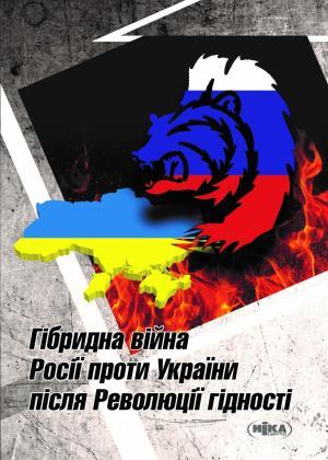 Гібридна війна Росії проти України після Революції гідності фото №1