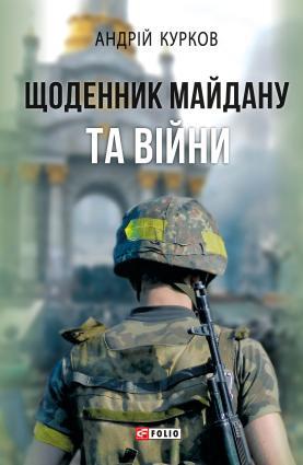 Щоденник Майдану та війни фото №1