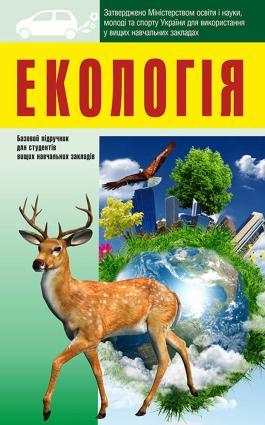 Екологія
