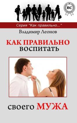 Как правильно воспитать своего мужа фото №1