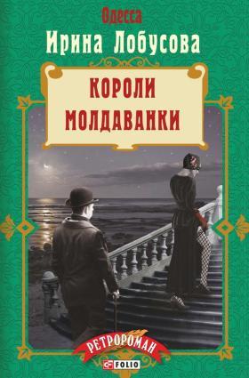 Короли Молдаванки фото №1