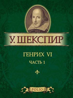Генрих VI. Часть 1 фото №1