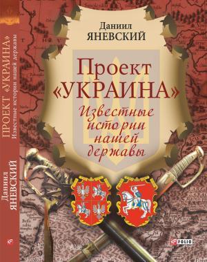 Проект «Украина». Известные истории нашей державы: продолжение 1774-1914 гг. фото №1