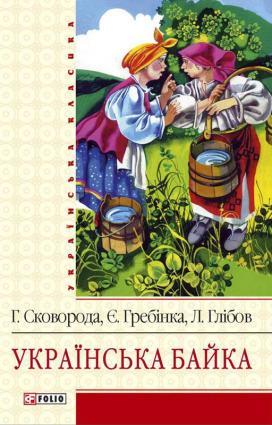 Українська байка