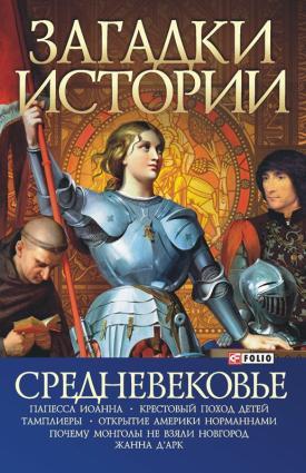 Загадки истории. Средневековье
