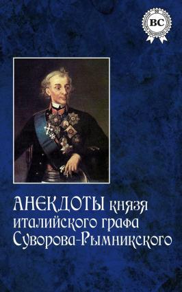 Анекдоты князя италийского графа Суворова-Рымникского фото №1