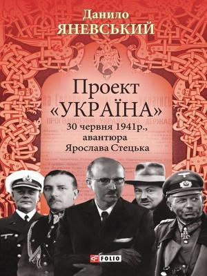 Проект «Україна». 30 червня 1941 року, акція Ярослава Стецька фото №1