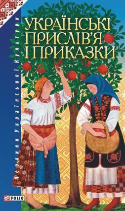 Українські прислів'я і приказки фото №1