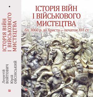 Історія війн і військового мистецтва. У 3 томах. Том 1