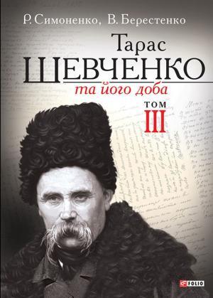 Тарас Шевченко та його доба. У 3 т. Т. III фото №1
