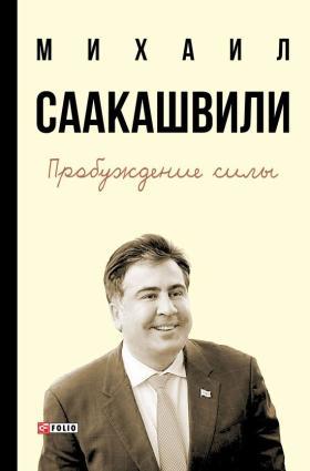 Пробуждение силы. Уроки Грузии – для будущего Украины фото №1