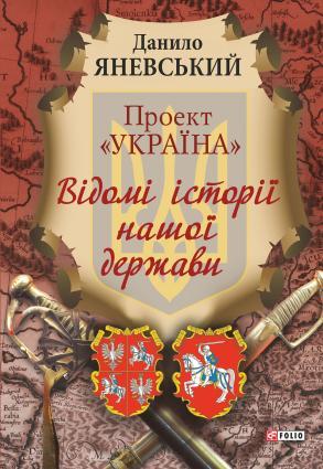 Проект «Україна». Відомі історії нашої держави фото №1