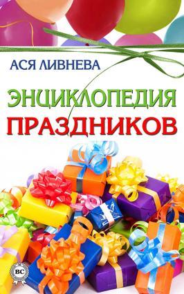 Энциклопедия праздников фото №1