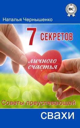 7 секретов личного счастья. Советы преуспевающей свахи фото №1