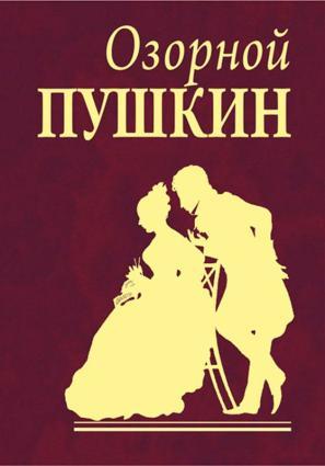 Озорной Пушкин фото №1