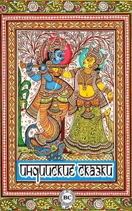 Индийские сказки фото №1