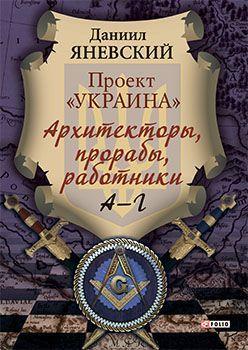 Проект «Украина»: Архитекторы, прорабы, работники. А—Г фото №1