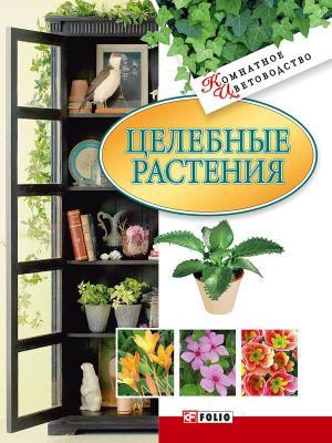 Целебные растения  фото №1