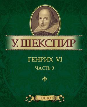 Генрих VI. Часть 3 фото №1