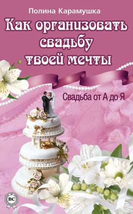 Как организовать свадьбу твоей мечты. Свадьба от А до Я фото №1