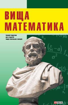 Вища математика. Підручник для студентів економічних напрямків підготовки