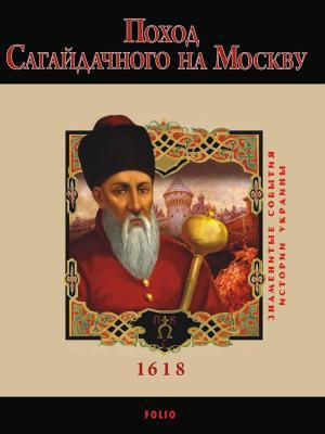 Поход Сагайдачного на Москву 1618 фото №1