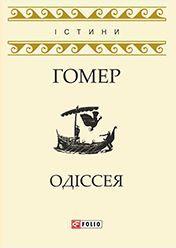 Одіссея фото №1