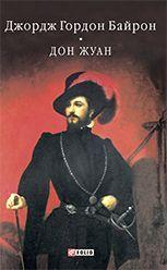 Дон Жуан фото №1