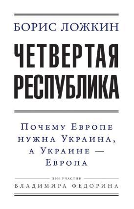Четвертая республика: Почему Европе нужна Украина, а Украине – Европа фото №1