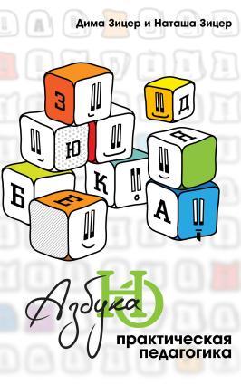 Практическая педагогика: азбука НО фото №1