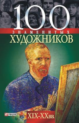 100 знаменитых художников XIX—XX вв. фото №1