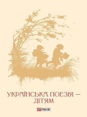 Українська поезія дітям