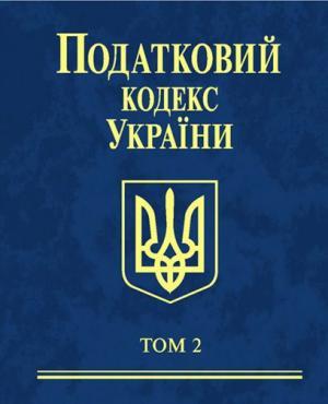 Податковий кодекс України. Том 2